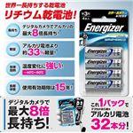 Energizer(エナジャイザー) リチウム幹電池 単3形 4本セット