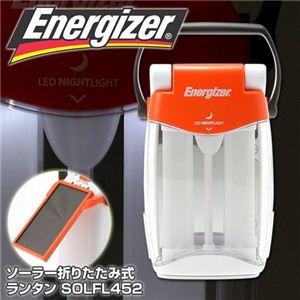 Energizer(エナジャイザー) ソーラー折りたたみ式ランタン SOLFL452 - 拡大画像