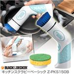 BLACK&DECKER(ブラック&デッカー) キッチンスクラビーベーシック Z-PKS150B