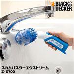 BLACK&DECKER(ブラック&デッカー) スカムバスターエクストリーム Z-S700