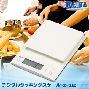 TANITA(タニタ) デジタルクッキングスケール KD-320 - 拡大画像
