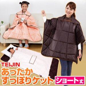 着る毛布『TEIJIN(テイジン) あったかすっぽりケット ショート』