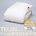 TEIJIN(テイジン) V-Lap使用羽毛掛け布団 ダブル パールベージュ VLD-D-PB