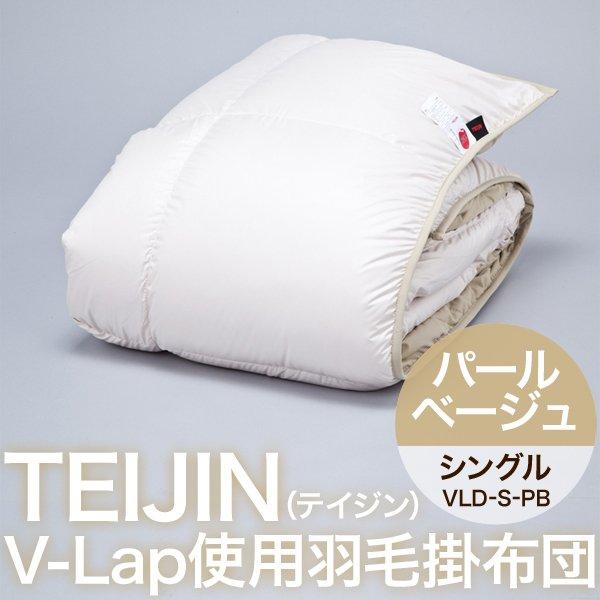 TEIJIN(テイジン) V-Lap使用羽毛掛け布団 シングル パールベージュ拡大