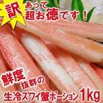 【12月27日受注分までなら年内お届け可能(一部離島除く) 訳あり】生冷凍ズワイ蟹ポーション 1kgセット 甘〜い かに身ポーションがどっさり入った極上品です