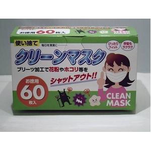 使い捨てクリーンマスク【不織布マスク】60枚入り 20セット - 拡大画像