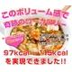 【50万食突破★売れてます!】お嬢様ダイエット雑炊 4種アソート12食セット 写真6