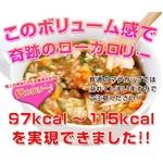 【50万食突破★売れてます!】お嬢様ダイエット雑炊 4種アソート12食セット 画像6