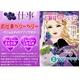 【累計50万食突破シリーズ】新商品★お嬢様LoveBodyシェイク 4種アソート12食セット 写真6