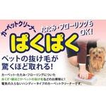 【メレンゲの気持ち】で紹介された カーペットクリーナー 「ぱくぱく」(2個セット)
