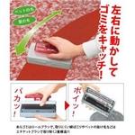 カーペットクリーナー 「ぱくぱく」(3個セット)