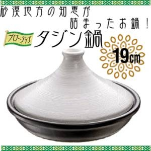 ブローディア【タジン鍋19cm】