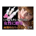 Lakira(ラキア) クリスタルライトアップグロス(3種セット)