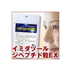 イミダゾールジペプチド粒EX 【2個セット】 - 拡大画像