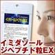イミダゾールジペプチド粒EX 【2個セット】