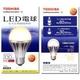 TOSHIBA(東芝) LED電球(60W相当) E-CORE(イー・コア)【電球色相当】