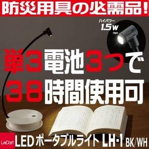 【停電・災害時に】 LEDポータブルライト LH-1 ブラック - 拡大画像