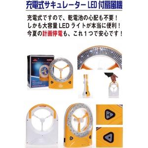 【電池不要】充電式サキュレーターLED付扇風機 ブルー