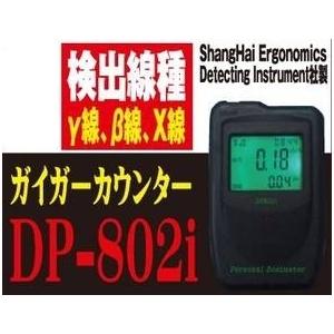 ガイガーカウンター(放射線検知機) DP-802i