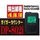 ガイガーカウンター(放射線検知機) DP-802i 写真1