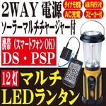 マルチLEDランタン+ソーラーマルチチャージャー(スマートフォン・iPhone4等充電可)