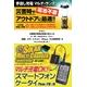 マルチLEDランタン+ソーラーマルチチャージャー(スマートフォン・iPhone4等充電可) 写真2