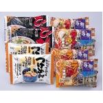 北海道港町ラーメン味くらべセット(みそ・しょうゆ・辛みそ・つけめん)│16食