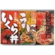 海鮮丼 3種セット 写真1