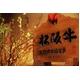 【証明書付き】最高級松阪牛霜降りすき焼き用肩ロ−ス【A5等級限定】3〜4人前 写真3
