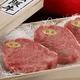 松阪牛ヒレステーキギフト 100g×3枚セット 松阪牛最高ランクのA5等級・証明書付・桐箱 写真1