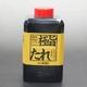 【黒毛和牛】ホルモンパーティーセット 950g 7〜8人様用 写真6