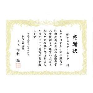松阪牛A5 サーロイン しゃぶしゃぶ用 500g 3~4人様用