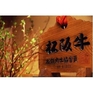 【景品や贈答用に最適!】最高級松阪牛ギフト券20000円相当分