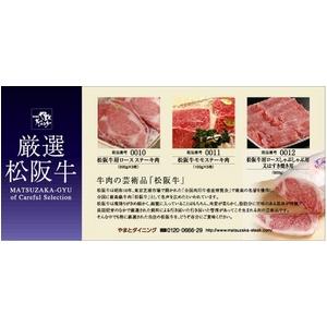 【景品や贈答用に最適!】最高級松阪牛ギフト券15000円相当分