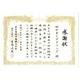 【お歳暮用 のし付き(名入れ不可)】松阪牛ランプステーキギフト 100g×3枚セット 写真4