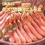 【訳あり】生ズワイ脚しゃぶ1kg   販売価格5400円