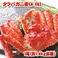 【赤字覚悟!姿タラバガニ/約1,4kg×1尾】ドカ〜ンと丸どこ1匹の迫力!食べ応え満点!!