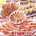 みんなで楽しむ【餃子味くらべA】餃子4種・ニラまん1種、合計5種51個(1325g) 3,675円