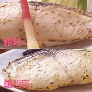「漬魚三彩」10切入【焼津水産ブランド認定】粕漬、西京味噌漬け、みりん醤油漬、味噌漬