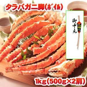 【お中元用 のし付き(名入れ不可)】「タラバガニ脚1kg(500g×2肩)」太い脚肉をほうばる満足感!迫力!食べ応え満点!!