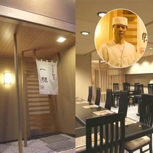 【愛知県産うなぎ使用】うなぎ割烹「一愼」特製うなぎ串蒲焼 約100g×5串(たれ、山椒セット)