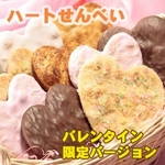 【訳あり大特価】 ハートDE醤油せん 30枚入
