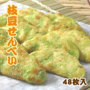 【無着色】草加・枝豆せんべい(煎餅) 48枚(1枚パック12本×4袋) - 拡大画像