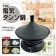 【Edel 電気タジン鍋】おいしい・ヘルシー蒸し料理☆ - 縮小画像1