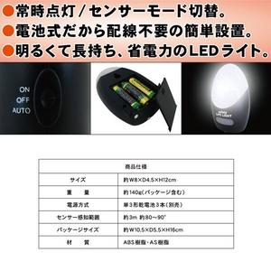 階段や廊下を明るく照らすセンサー式誘導灯 『安心ライフライト』 【2個セット】