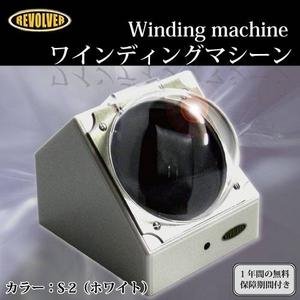 REVOLVER(リボルバー) ワインディングマシーン S-2 ホワイト 【ワインダー】 - 拡大画像