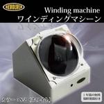 REVOLVER(リボルバー) ワインディングマシーン S-2 ホワイト 【ワインダー】
