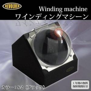 REVOLVER(リボルバー) ワインディングマシーン S-2 ブラック 【ワインダー】 - 拡大画像