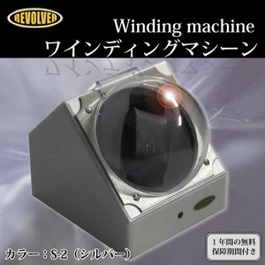 REVOLVER(リボルバー) ワインディングマシーン S-2 シルバー 【ワインダー】 - 拡大画像