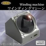 REVOLVER(リボルバー) ワインディングマシーン S-2 シルバー 【ワインダー】